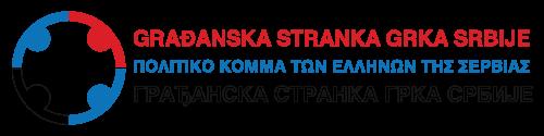 Građanska stranka grka Srbije